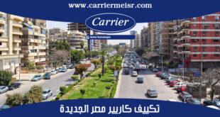 تكييف كاريير مصر الجديدة