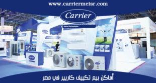 أماكن بيع تكييف كاريير في مصر