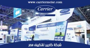 شركة كاريير للتكييف مصر