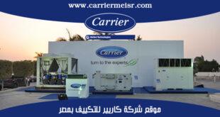 موقع شركة كاريير للتكييف بمصر